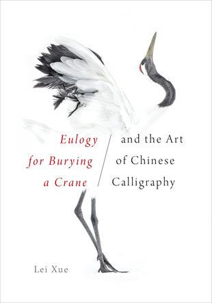 Xue EulogyCrane cover
