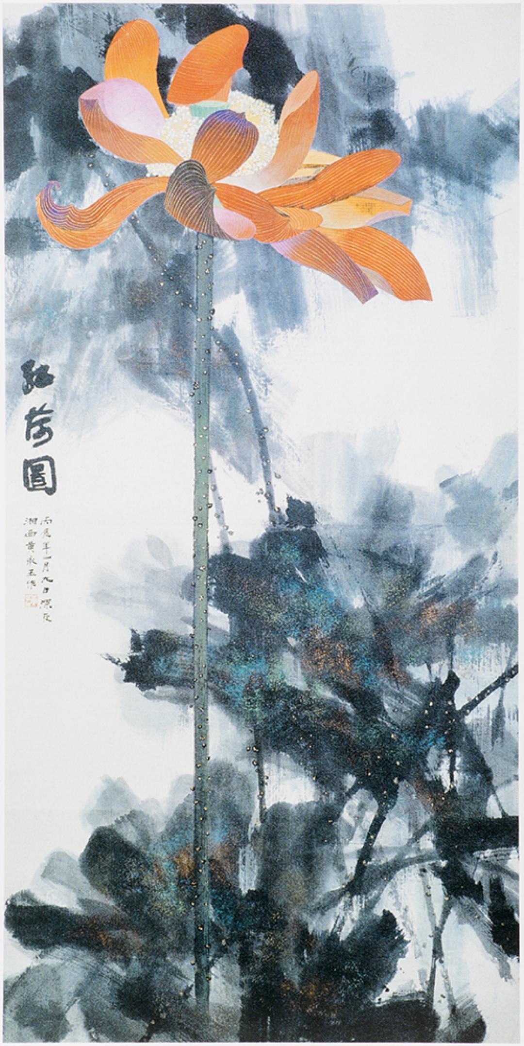 Huang Yongyu, Red Lotus Honoring Zhou Enlai
