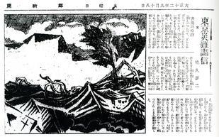 Hyogen-ha no e (No. 5, Expressionist painting)
