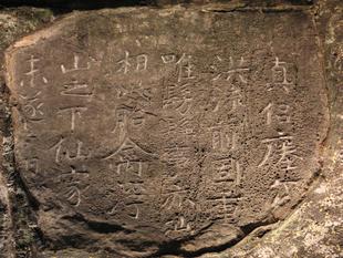 Fragment of Eulogy Stone