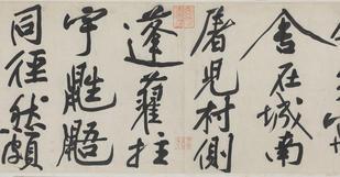 Huang Tingjian, Scroll for Zhang Datong, detail