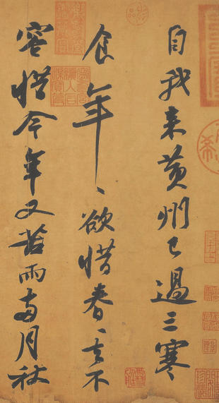 Su Shi, Poems on Cold Food Festival in Huangzhou